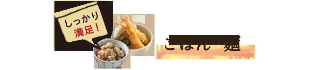 ごはん・麺