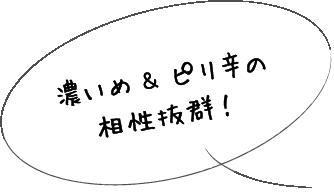 濃いめ&ピリ辛の相性抜群!
