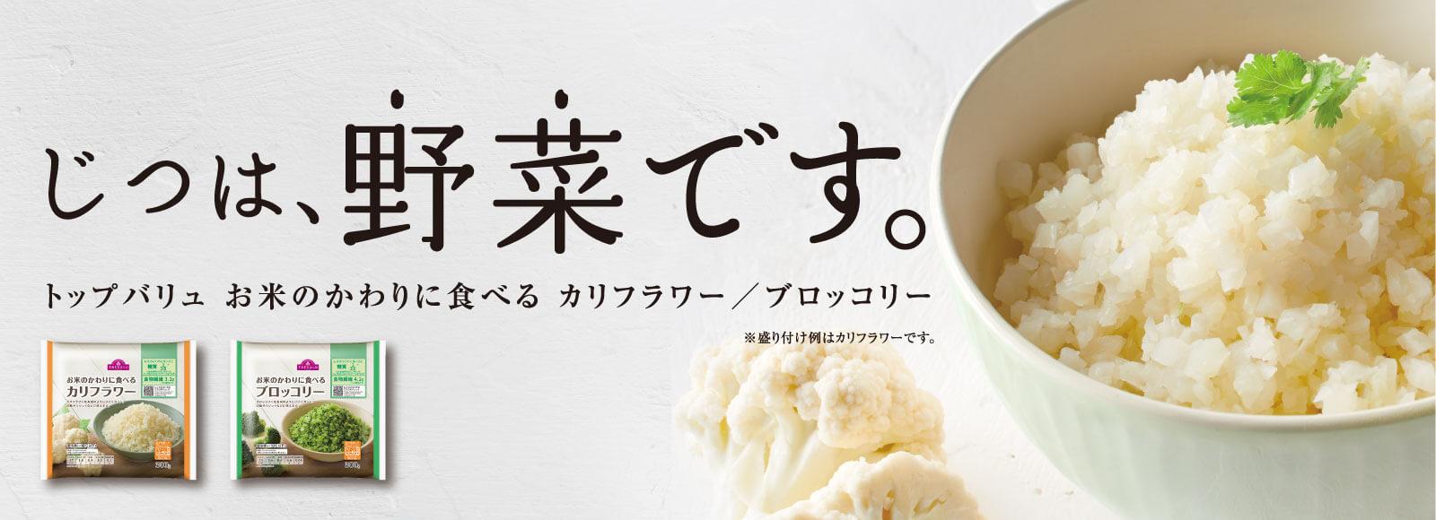 じつは、野菜です。トップバリュ お米のかわりに食べる カリフラワー/ブロッコリー