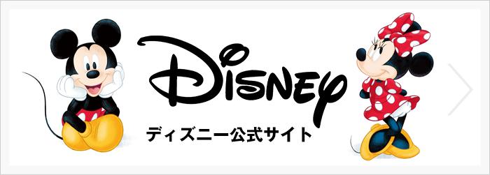 ディズニー公式サイト