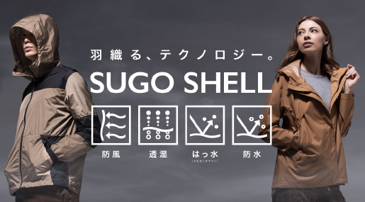 SUGO SHELL