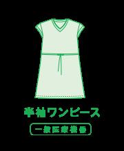 半袖ワンピース(一般医療機器)