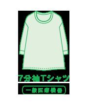 7分袖Tシャツ(一般医療機器)