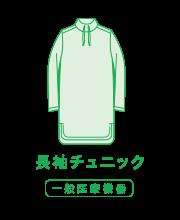 長袖チュニック(一般医療機器)