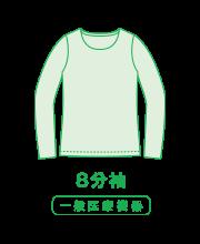 8分袖(一般医療機器)