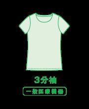 3分袖(一般医療機器)