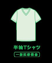 半袖Tシャツ(一般医療機器)