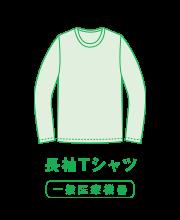 長袖Tシャツ(一般医療機器)