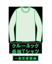 クルーネック長袖Tシャツ(一般医療機器)