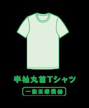 半袖丸首Tシャツ(一般医療機器)