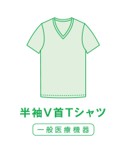 半袖V首Tシャツ(一般医療機器)