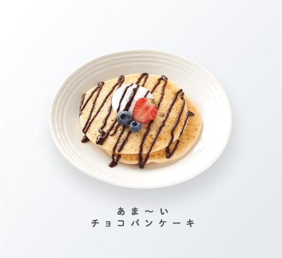 あま〜いチョコパンケーキ