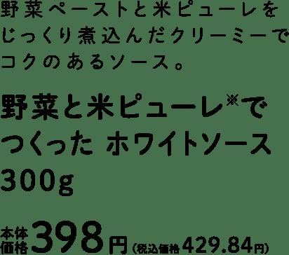 野菜と米ピューレ※でつくったホワイトソース
