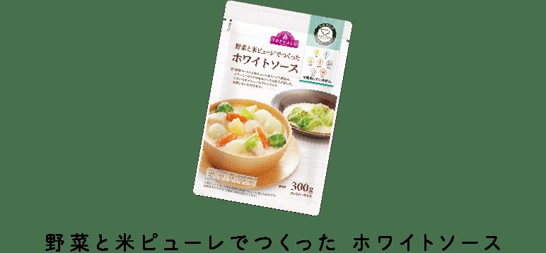 野菜と米ピューレでつくった ホワイトソース