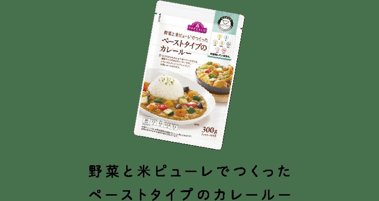 野菜と米ピューレでつくったペーストタイプのカレールー