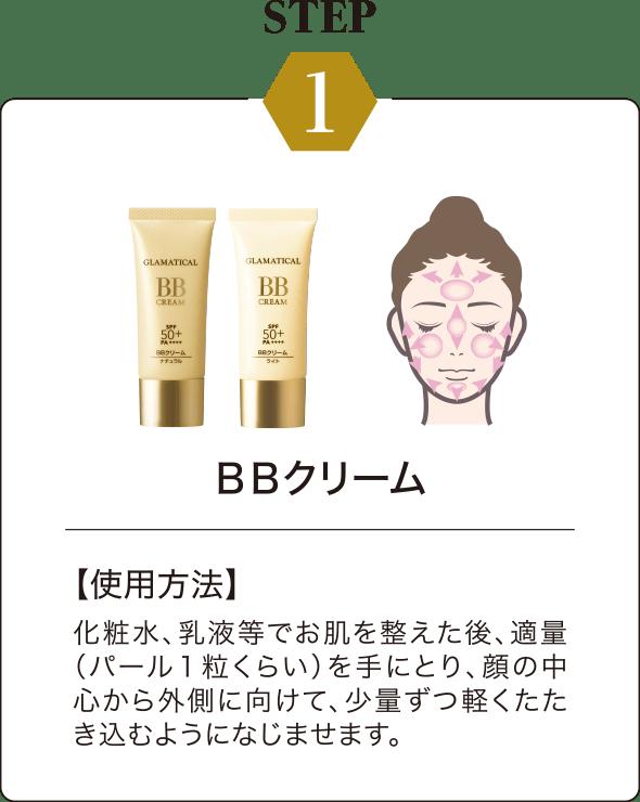 【STEP1】BBクリーム