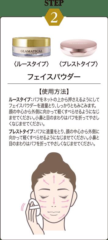 【STEP2】フェイスパウダー