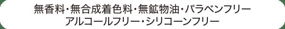 無香料・無合成着色料・無鉱物油・パラベンフリー・アルコールフリー・シリコーンフリー