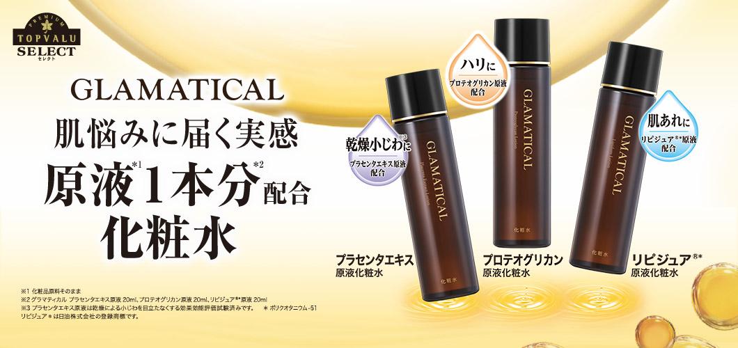 原液化粧水
