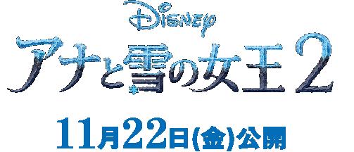 アナと雪の女王2 11月22日(金)公開
