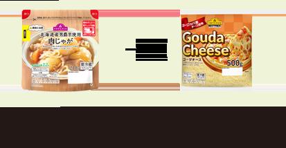 トップバリュ北海道産男爵芋使用肉じゃが 210g+トップバリュベストプライスヨーロッパ産チーズ使用Gouda Cheese 500g