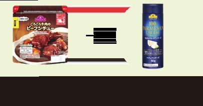トップバリュごろごろ牛肉のビーフシチュー 230g+トップバリュベストプライス100% パルメザンチーズ 80g
