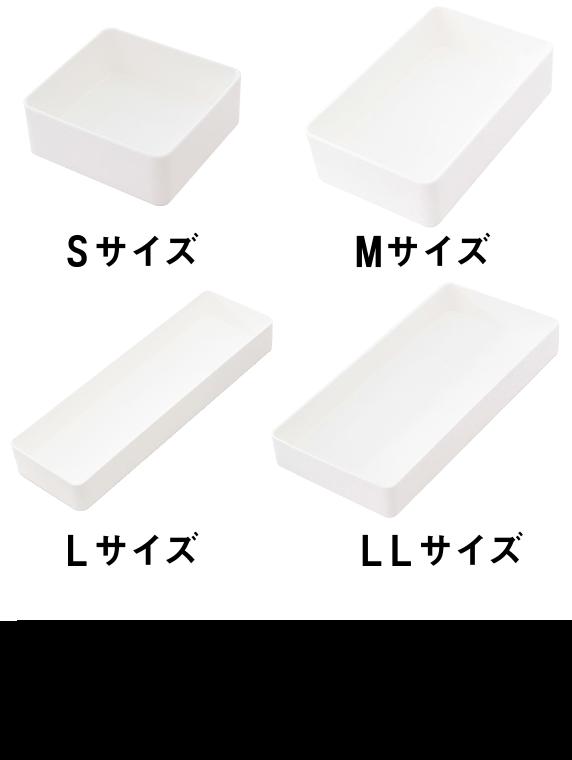 組み合わせて使える4つのサイズ Sサイズ Mサイズ Lサイズ LLサイズ