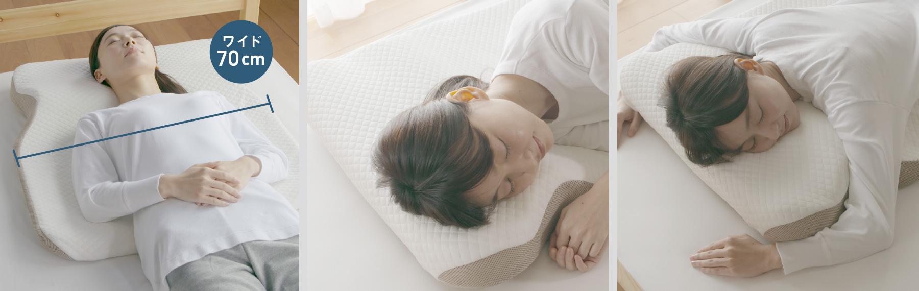 POINT ワイド70cmの幅広設計で寝返りしやすく横向き寝やうつ伏せ寝でもご使用いただけます。