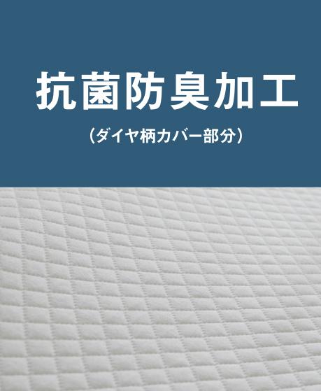 抗菌防臭加工(ダイヤ柄カバー部分)