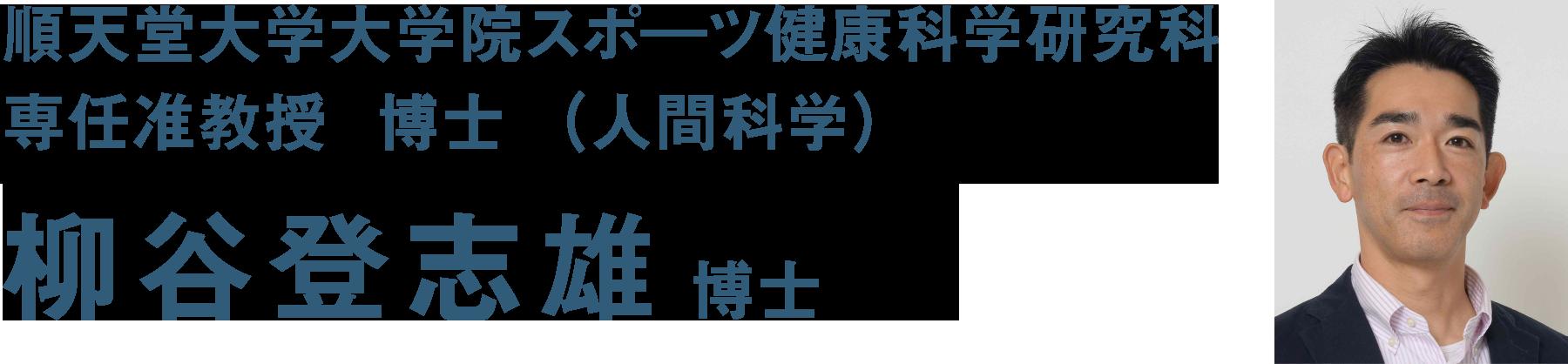 順天堂大学大学院スポ―ツ健康科学研究科専任准教授 博士(人間科学)柳谷登志雄博士