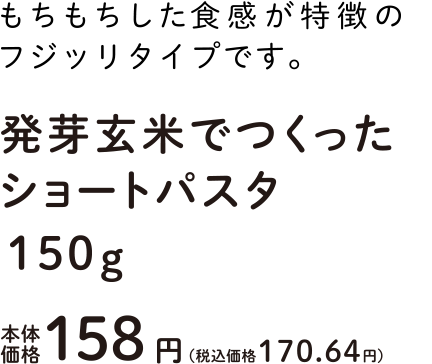 発芽玄米でつくったショートパスタ