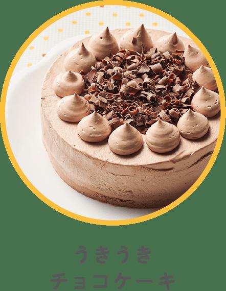 うきうきチョコケーキ