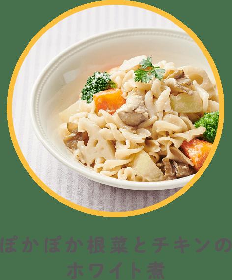 ぽかぽか根菜とチキンのホワイト煮