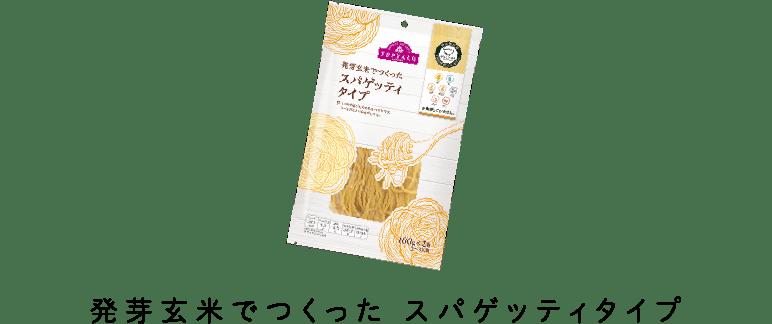 発芽玄米でつくった スパゲッティタイプ