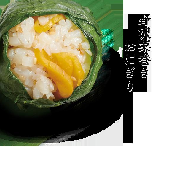 野沢菜巻きおにぎり