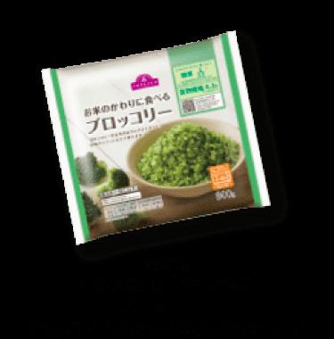 トップバリュお米のかわりに食べるブロッコリー300g/本体価格248円(税込価格267.84円)