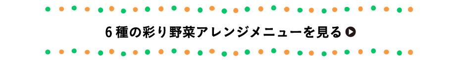 6種の彩り野菜アレンジメニューを見る