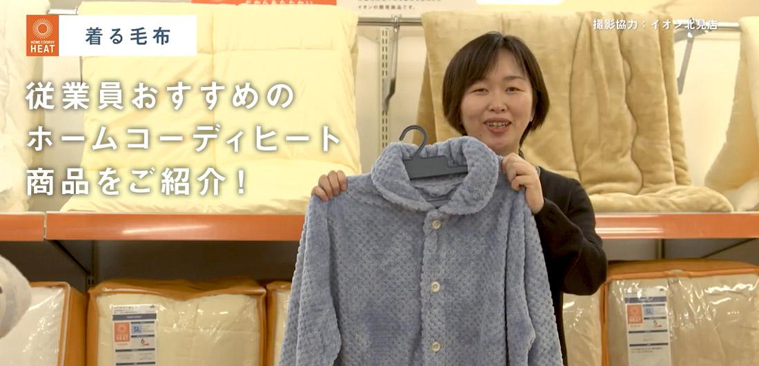 従業員おすすめのホームコーディヒート商品をご紹介!