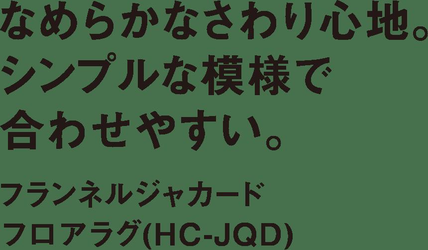 なめらかなさわり心地。シンプルな模様で合わせやすい。 フランネルジャガードフロアラグ(HC-JQD)
