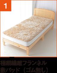 極細繊維フランネル敷パッド(ゴム無し)