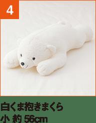 白くま抱きまくら 小 約56cm