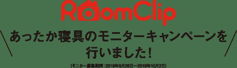 RoomClip あったか寝具のモニターキャンペーンを行いました! (モニター募集期間:2019年9月26日~2019年10月2日)