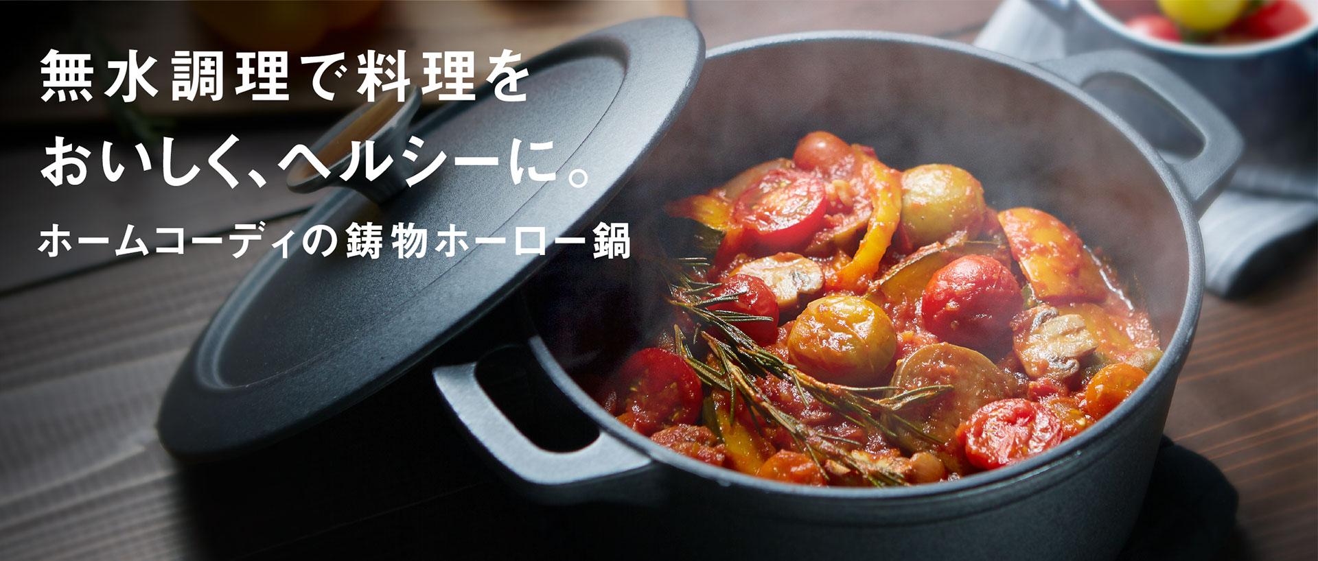 無水調理で料理をおいしく、ヘルシーに。ホームコーディの鋳物ホーロー鍋