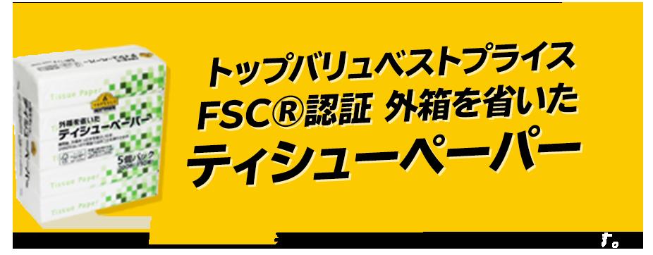 トップバリュベストプライス FSC®認証 外箱を省いたティシューペーパー※ティッシューペーパーは試してみています。