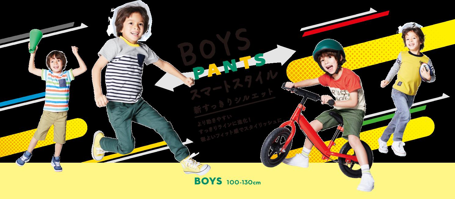 BOYS PANTS スマートスタイル 新すっきりシルエット より動きやすいすっきりラインに進化!程よいフィット感でスタイリッシュに。BOYS 100-130cm
