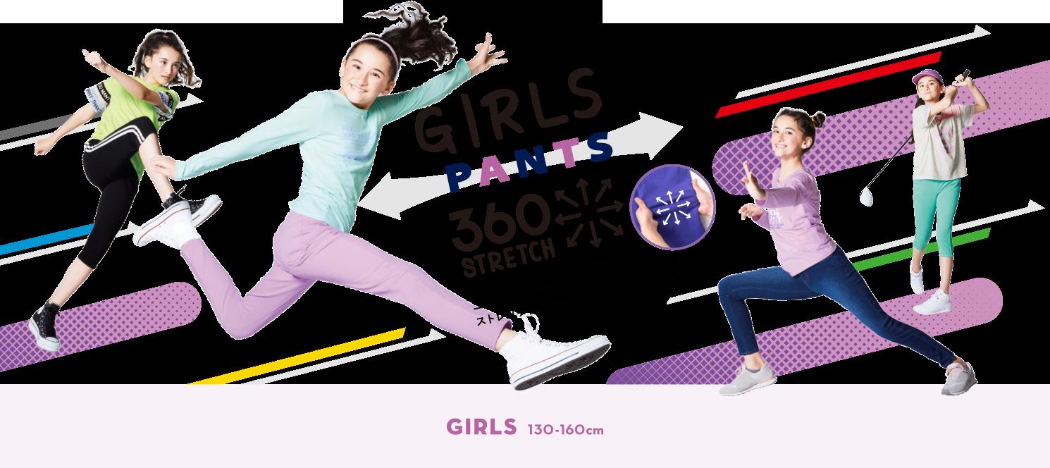 GIRLS PANTS 360 STRETCH 「のびるっち 360 STRETCH」は、ニット素材を採用。横方向だけでなく全方位へのストレッチ性に優れ、やわらかなはき心地です。GIRLS 130-160cm