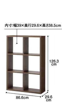 オープンシェルフ2列×3段