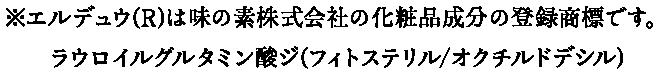 ※エルデュウ(R)は味の素株式会社の化粧品成分の登録商標です。 ラウロイルグルタミン酸ジ(フィトステリル/オクチルドデシル)