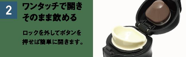 ワンタッチで開きそのまま飲める ロックを外してボタンを押せば簡単に開きます。