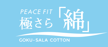 PEACE FIT 極さら「綿」